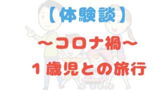 【体験談】~コロナ禍~1歳児との旅行